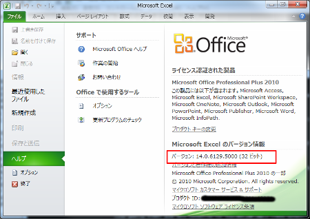 microsoft sharepoint designer 2010 64 ビット 版