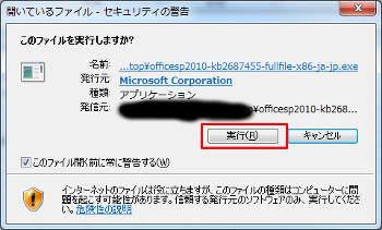office 2010 sp2 ダウンロード