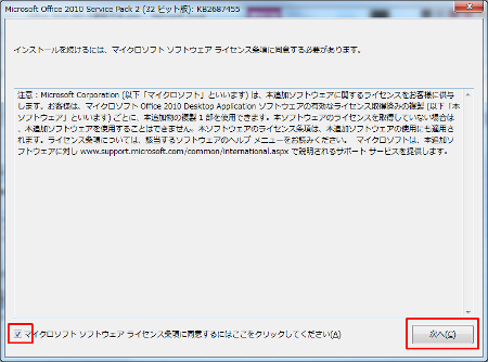 Office 2010  SP2 インストール 同意チェック