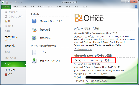 Office 2010  SP2 アップデート確認