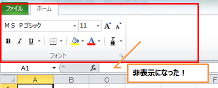 Excel リボンの非表示