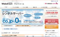 大塚商会アルファメールの魅力に迫る!ドメイン無料のレンタルサーバー