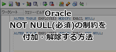 Oracle NOT NULL(必須)の制約を付加・解除する方法