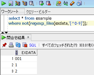Oracle SQL 数字のみを抽出/除外する方法 - REGEXP_LIKE関数