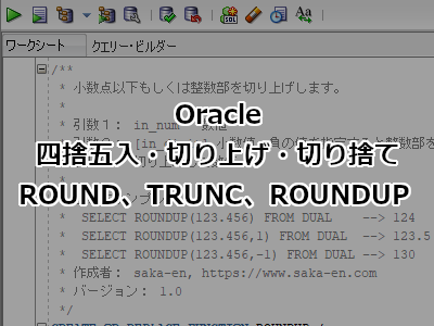 Oracle SQL 四捨五入・切り上げ・切り捨てをする - ROUND、TRUNC、ROUNDUP 関数