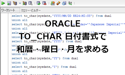 Oracle TO_CHAR 日付書式で和暦・曜日・月を求める