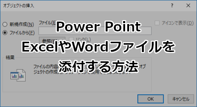 Power PointにExcelやWordファイルを添付する方法