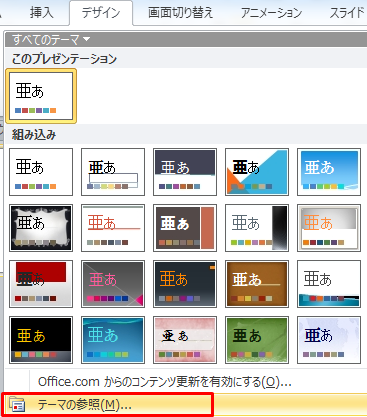 PowerPoint テンプレート テーマの参照を選択