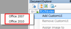 Office Ribbon Editor定義追加