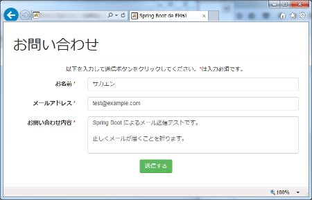 Spring BootでEmail お問い合わせページ