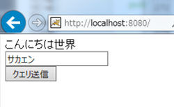 Spring BootとThymeleafでPOST