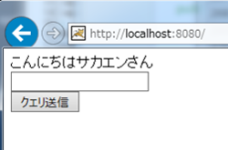 Spring BootとThymeleafでPOST結果