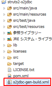 s2jdbc-gen-build.xmlを右クリック