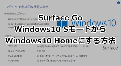 Surface Go Windows10 SモードからWindows10 Homeにする方法