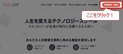 TECH::CAMP 画面右上の無料体験会をクリック