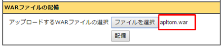 Tomcat8 Google Chromeからデプロイ