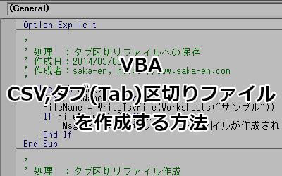VBA CSV,タブ(Tab)区切りファイルを作成する方法 - Excel VBA ...