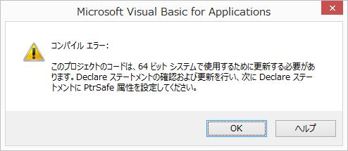 VBA 32Bit版と64Bit版でDeclareステートメントの宣言を分ける方法