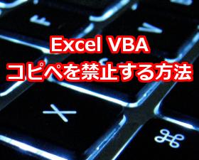Excel VBA コピペを禁止する方法