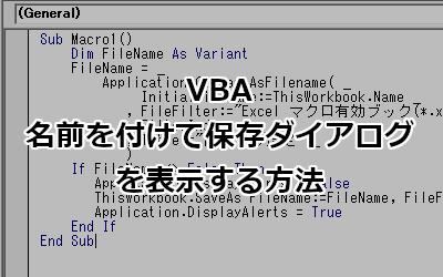 VBA 名前を付けて保存ダイアログ表示方法 - Excel