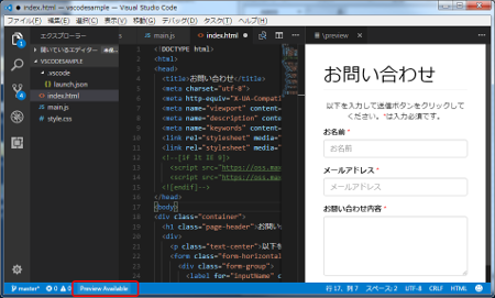 VS Code Live HTML Previewerサイドプレビュー