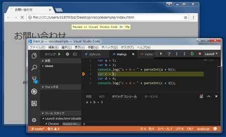 VS Code Debugger for Chrome Javascriptデバッグ