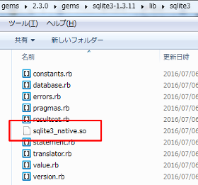 Ruby sqlite3_native.so確認