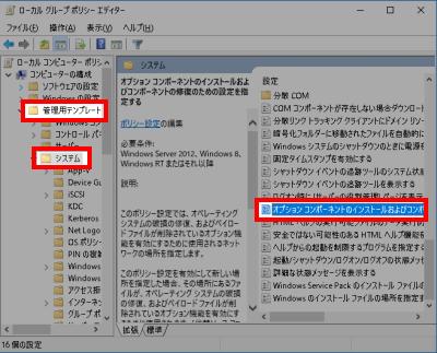 Windows10で0x800F081Fを解決して NET Framework 3 5を有効化する方法