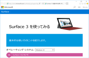Windows10 IE11起動