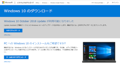 Windows10でインストールメディアを作成する方法