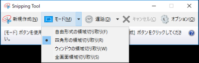 Snipping Tool モード切り替え