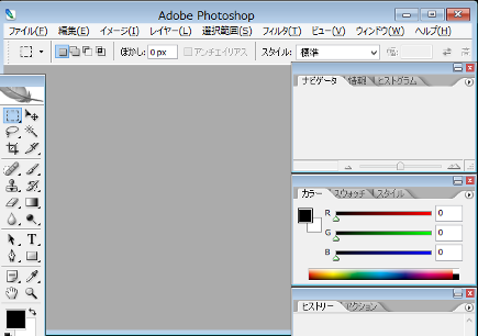 Wndows81でPhotoshop CS2が起動した