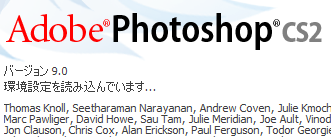 Adobe Photoshop CS2起動
