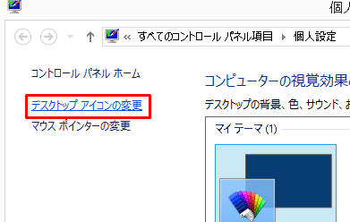 Windows8.1 個人設定