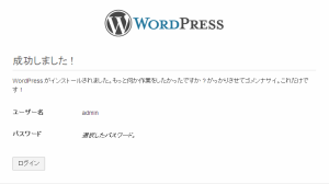 wordPress_Install_005