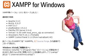 XAMPPトップページ