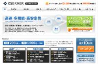 ロリポップからエックスサーバーへ移行する方法-WordPress